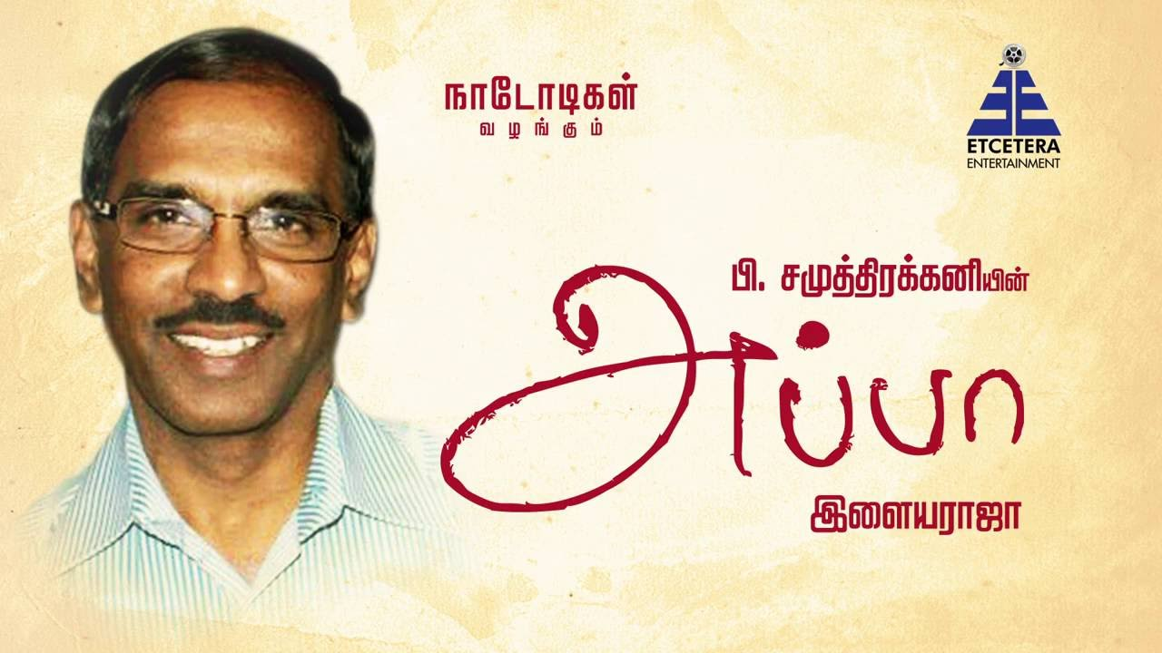 En Appa – Pattimandram Fame Raja Speaks About His Father