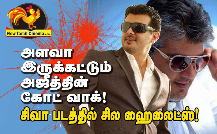 AjithStyle