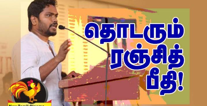 Pa Ranjith Speech