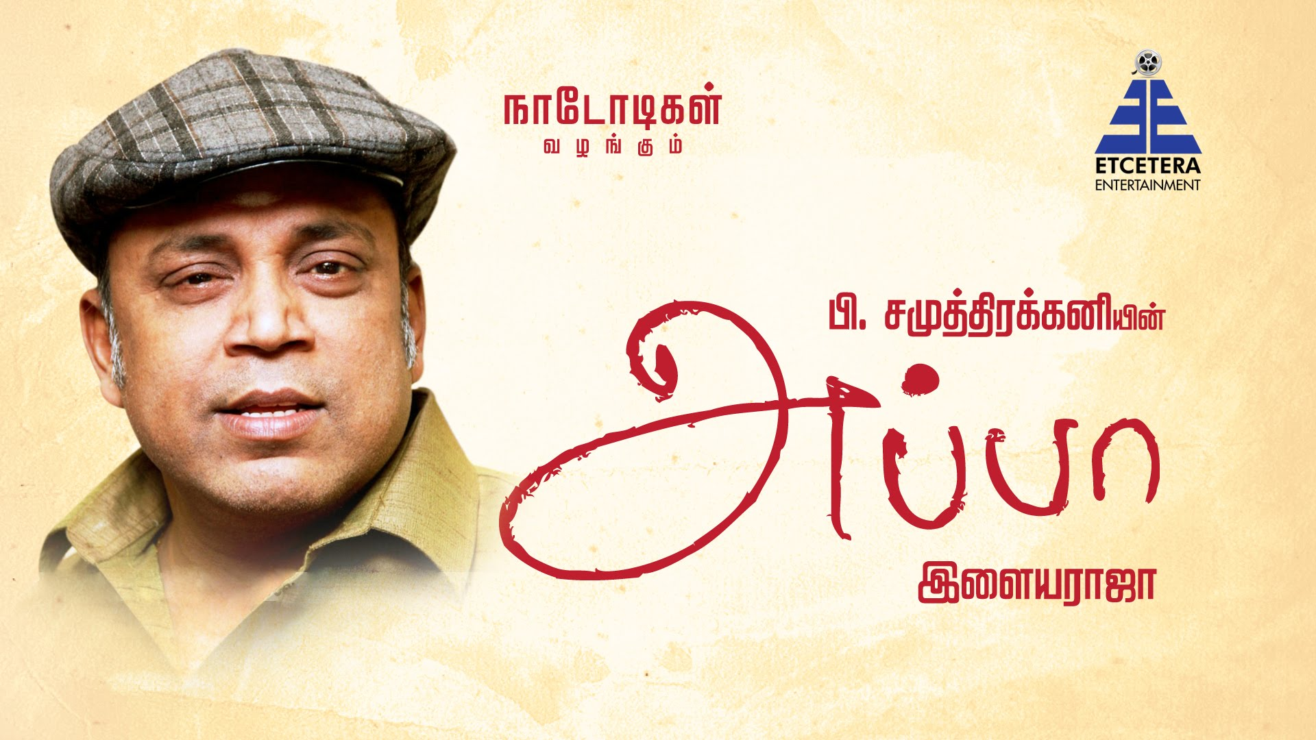 En Appa – Actor Thambi Ramaiah Speaks About His Father