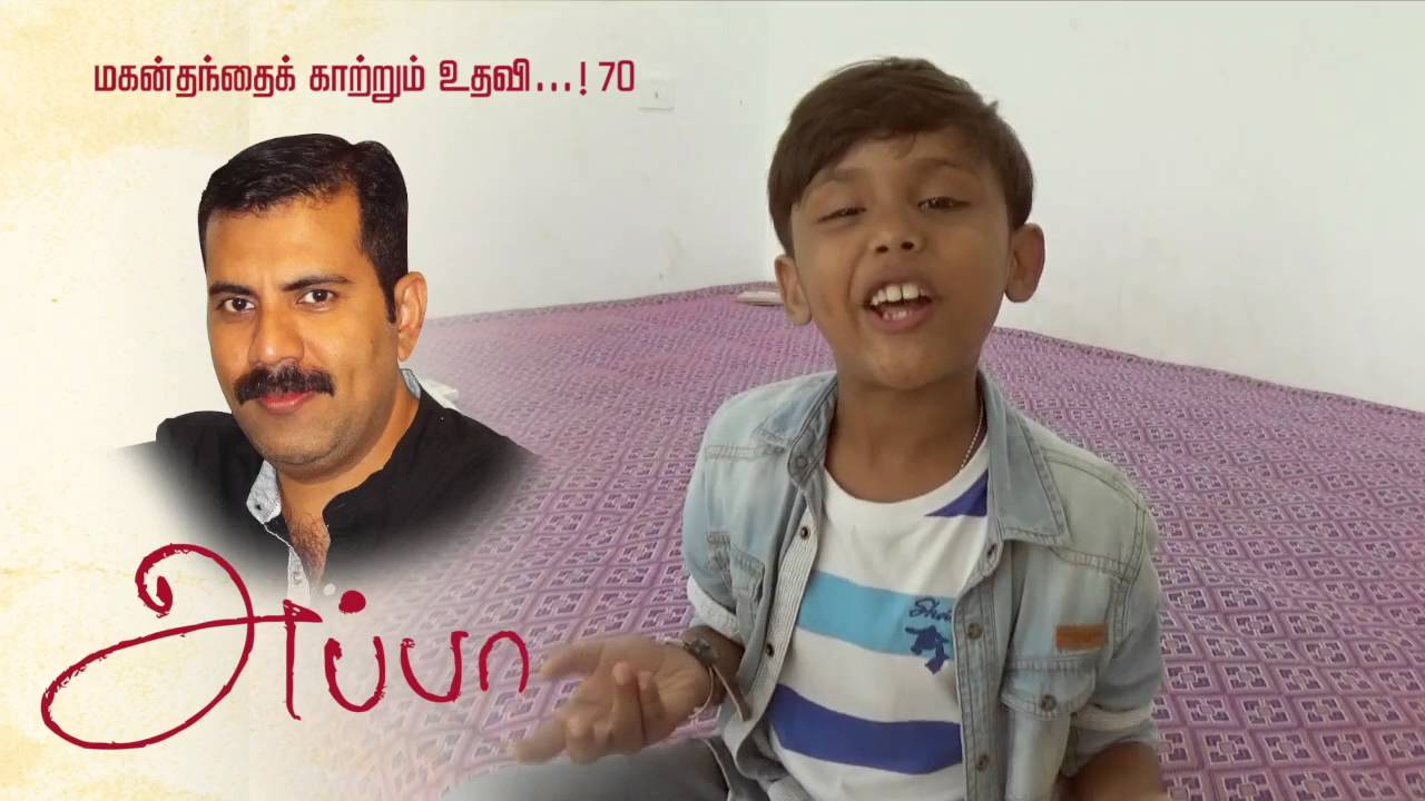 En Appa – Appa Movie Actor Atul Speaks About His Father