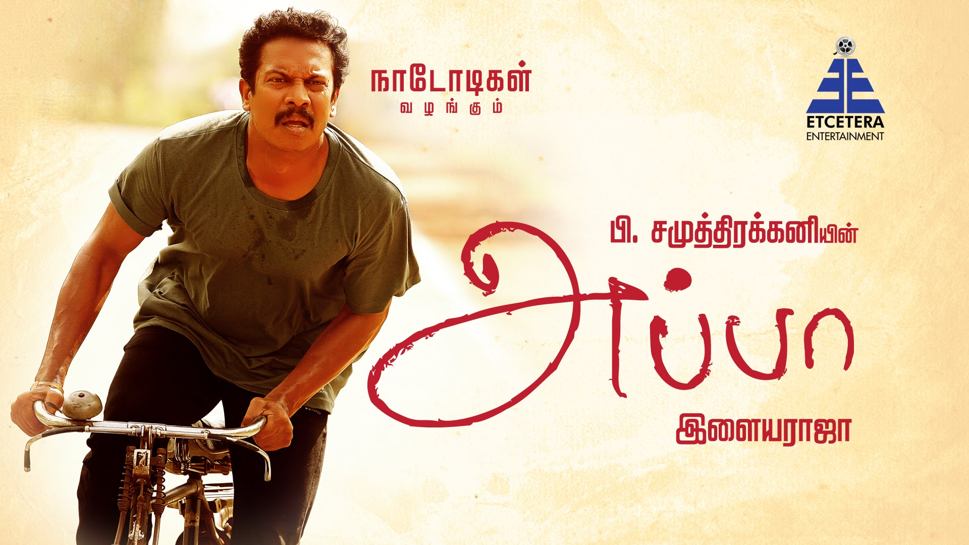 En Appa – Director, Actor P.Samuthirakani Speaks About His Father