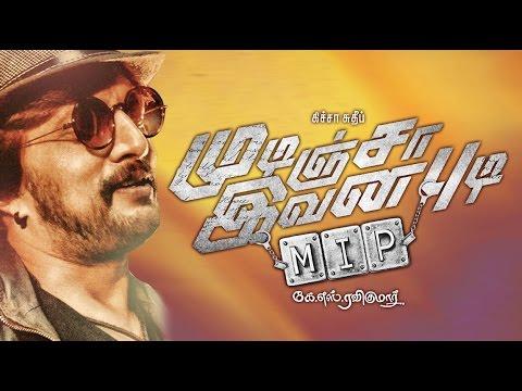 Mudinja Ivana Pudi Tamil Movie | Official Teaser | Sudeep | Nithya Menen | KS Ravikumar