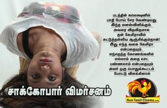 Chokobar Tamil Movie Review
