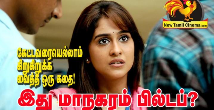 Managaram Tamil Film Stills