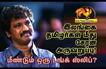 Cheran hate srilanka tamils.