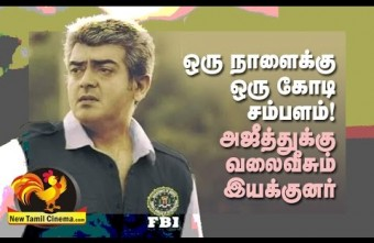 Director approach Actor AJith with huge salary.