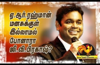 GV prakash not in AR rahman thoughts.
