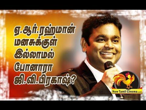 GV prakash not in AR rahman thoughts.