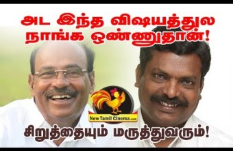 PMK ramdoss and thiruma are same blood…