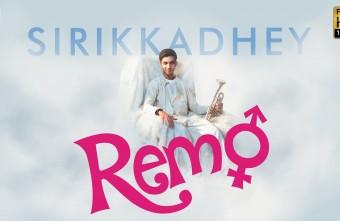 Remo – Sirikkadhey Music Video   Anirudh Ravichander   Sivakarthikeyan, Keerthi Suresh