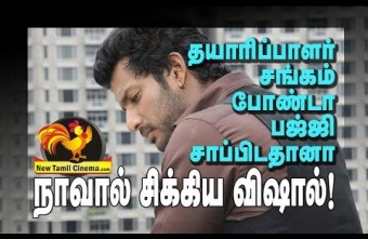 vishal tongue creates problem.