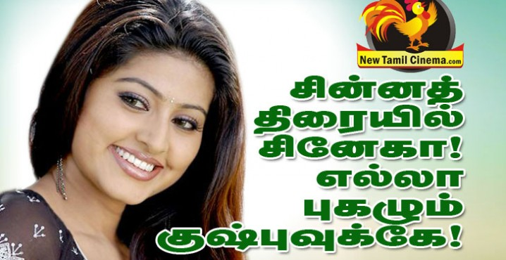 Sneha in Tv Serial