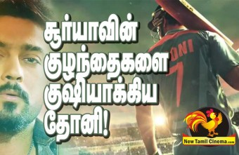surya-cricket-dhoni