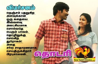 thodari-review