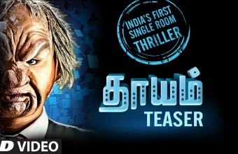 Dhayam Teaser Link – Released by Vijay Sethupathi