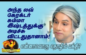 love character in the irumugan is fake.