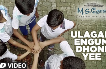 M.S.Dhoni – The Untold Story || Ulagam Engum Dhoni Yee Video Song || S.P.B Charan, PA. Vijay