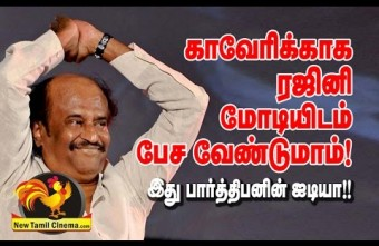 rajini speaks to modi for cauvery issue actor parthiban idea.