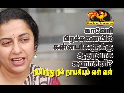 suhaasini-supports-karnataka-to-cauvery-issue.
