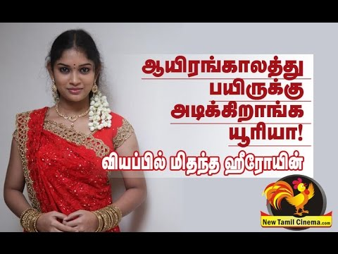 Tamil heroine likes the new wedding app.