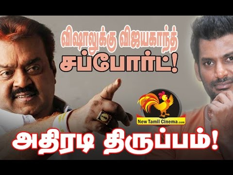 Vijayakanth Supports To Vishal