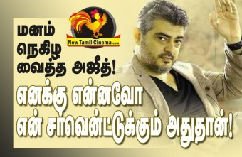 great-ajithkumar