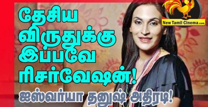 ishwarya-dhanush