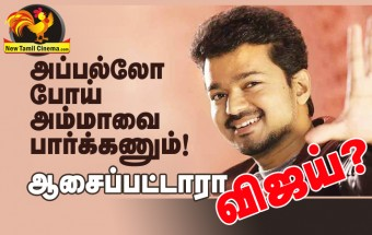 vijay-wants-to-know-cm-health