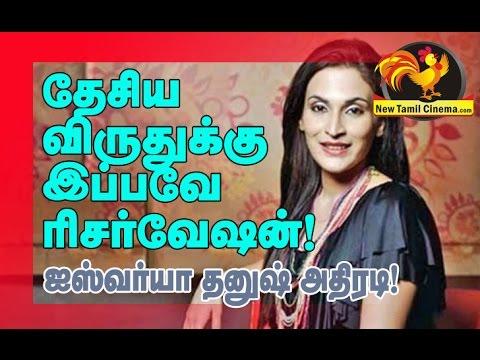 Aishwarya Dhanush Suggests National Award.