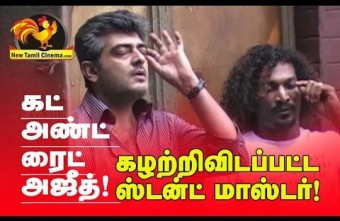 Ajith Rejects Stunt Silva.
