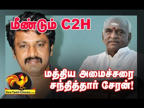 Cheran C2H Plan Comes With A Bang
