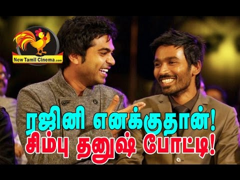 Fight between simbu and dhanush for rajinikanth.
