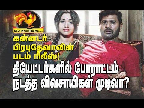 kannadar Prabhudeva-Farmers strike.