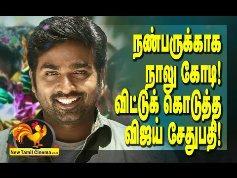 Makkal Selvan gave 4 crores to his friend.