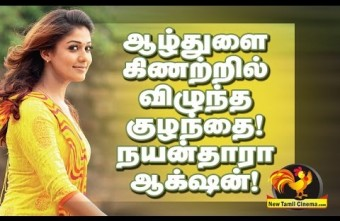 Nayanthara The Next Jaya.