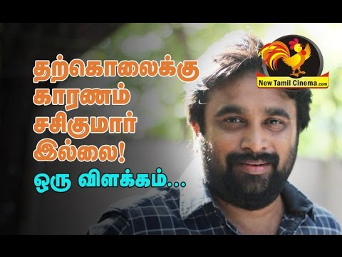 Sasikumar is Not The reason For Suicide.