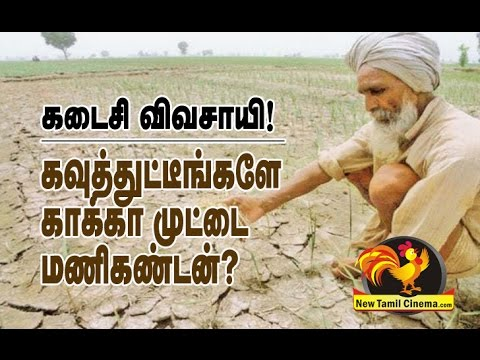 The Last Farmer-Manikandan special