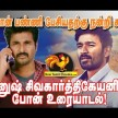 There is NO Dispute Between Dhanush and Siva- Audio proof.