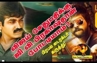 Vijaysethupathi is my Enemy-GV Prakash.