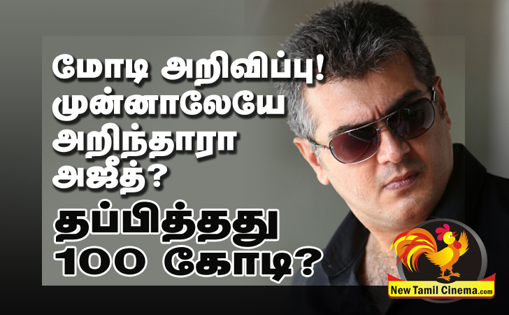 ajith-white-money