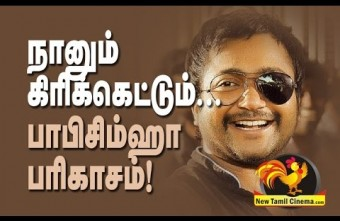 Bobby Simha Head-Weight No Knowledge.