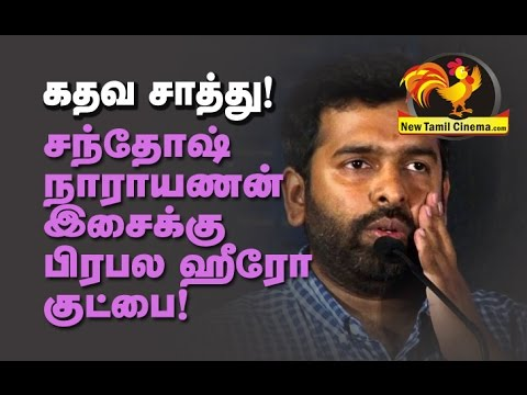 Famous Hero Rejected Sonthosh Narayanan.