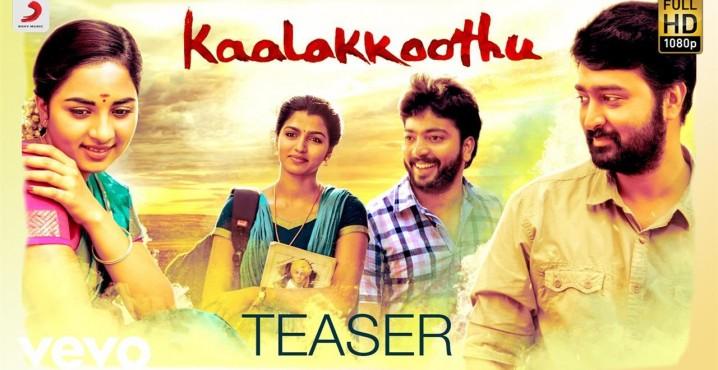 Kaalakkoothu Official Tamil Teaser | Prasanna, Kalaiyarasan, Dhansika | Justin Prabhakaran