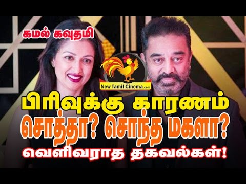 Kamal Gouthami Breakup -The Untold Truth.