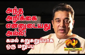 Kamal Gouthami-Cyber Crime Issue