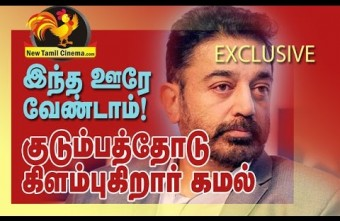 KamalHassan New Plan With His Family-Troubles Gouthami