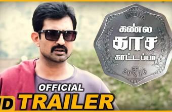Kannula Kaasa Kattappa | Official Trailer | Arvind Akash | Chandini | Yogi babu | kalyan