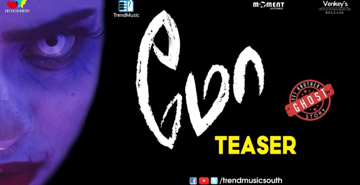 MO – Teaser | Horror Comedy Movie | Aishwarya Rajesh, Suresh Ravi | Trend Music