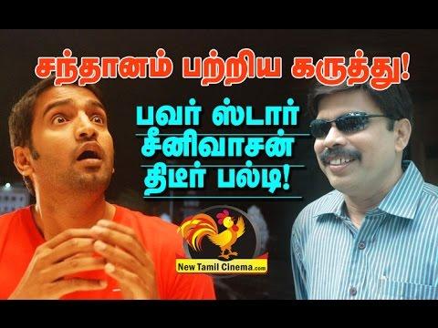 Powerstar Srinivasan Double Game to Santhanam.